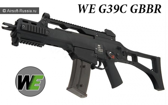 WE G39C GBBR - уже в продаже!