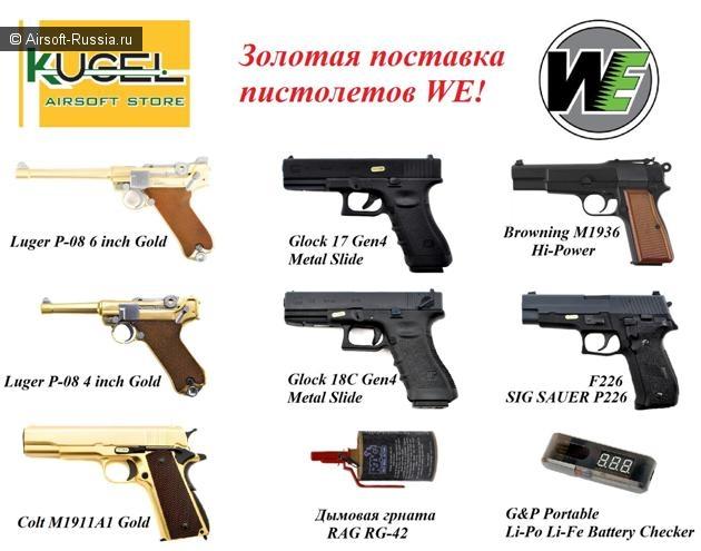 Золотая поставка пистолетов WE!
