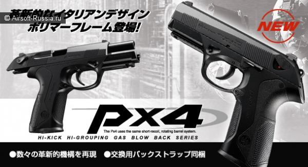 Tokyo Marui: Beretta Px4 GBB