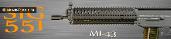 ICS: цевье 551 M.R.S.