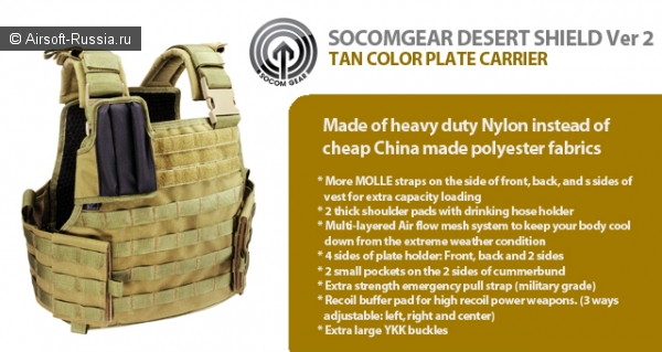 SOCOM Gear: Desert Shield Ver. 2