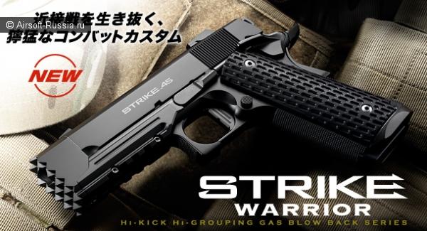 Tokyo Marui: Strike Warrior