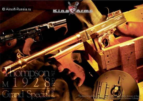 King Arms: ослепительный Thompson M1928