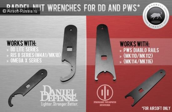 MadBull: ключи для Daniel Defense и PWS