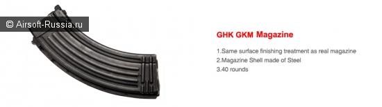 Samoon: магазин для GHK GKM