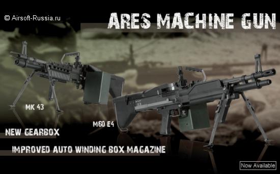 ARES: обновление MK 43 и M60 E4