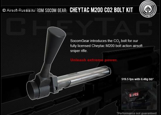 SOCOM Gear: новый затвор к CheyTac M200