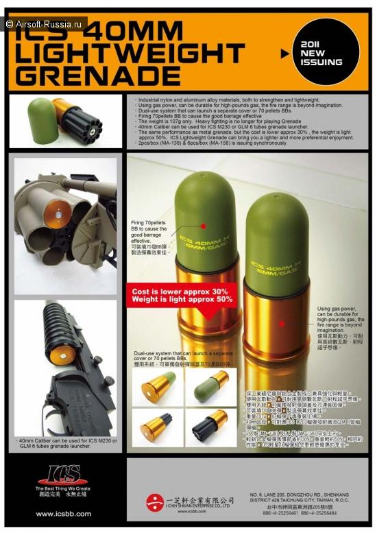 ICS облегчает гранаты