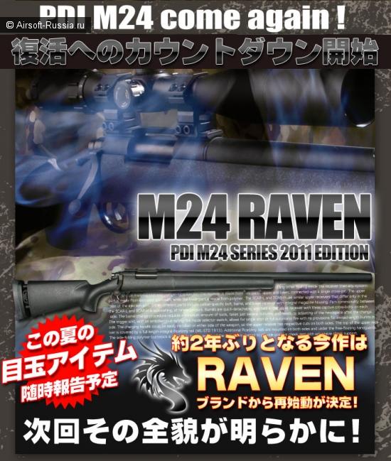 M24 Raven - PDI M24 версия 2011 года