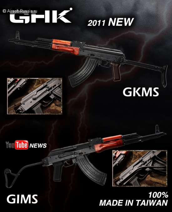 GHK: GКМС и GIMS