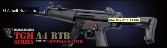 G&G: TMG A4 RTB скоро появится в продаже.