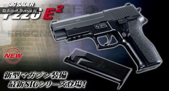 Tokyo Marui: грядущий выход в свет Sig Sauer P226 E2