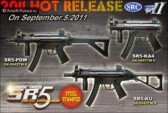 SRC: обновление SR5