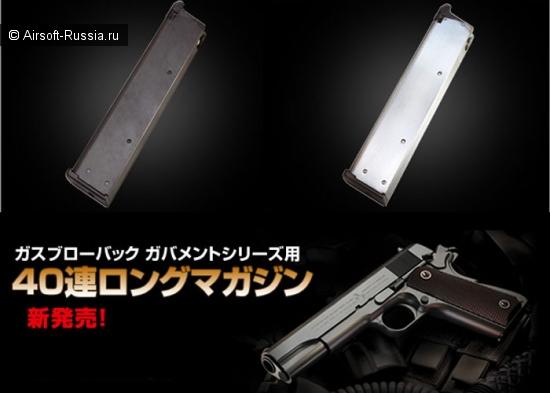 Tokyo Marui: новый магазин для Colt 1911