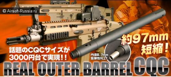 PDI-Japan: новые детали для SCAR-L (Фото 5)