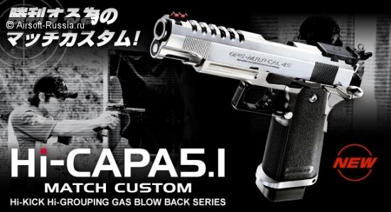 Tokyo Marui: Hi-Capa 5.1 Match Custom