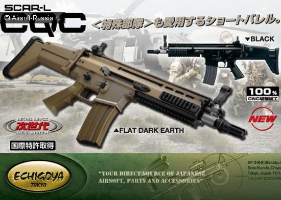 Tokyo Marui: SCAR-L CQC появляется в магазинах