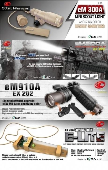 Element: новые модели тактических фонарей