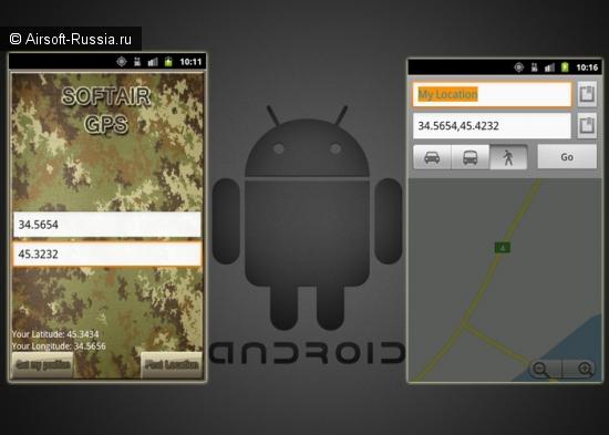 Очередной GPS под Android