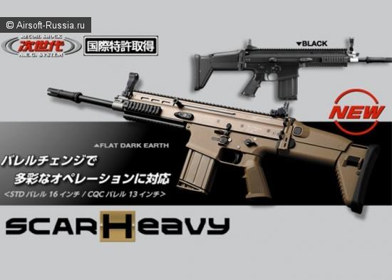 Tokyo Marui: SCAR-H EBB