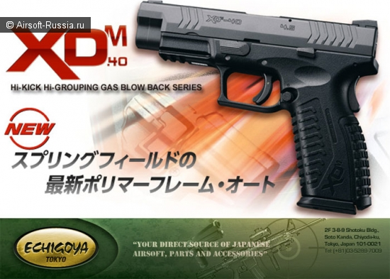 Tokyo Marui: предзаказ XDM40 GBB