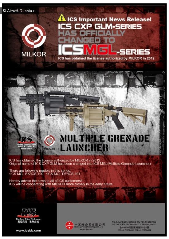 ICS получила лицензию Milkor