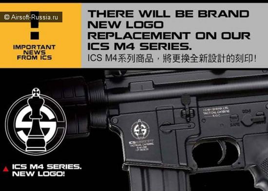 ICS обновляет маркировки