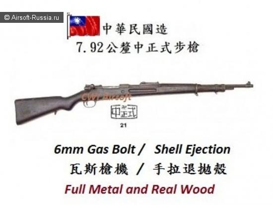 Винтовка Chiang Kai Shek