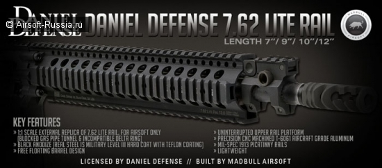 MadBull: рельсы Daniel Defense 7.62 Lite