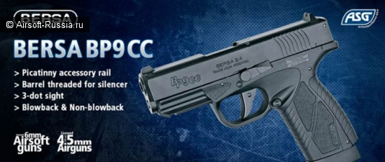 ASG: пистолет BERSA BP9CC CO2