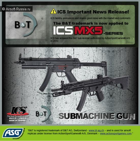 Новые маркировки на серии MX5 от ICS