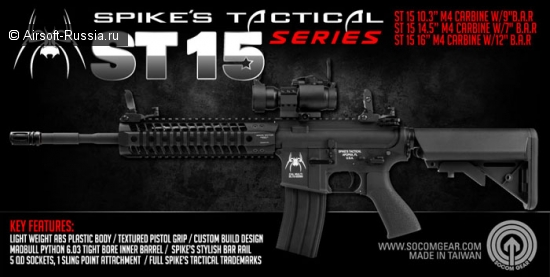 SOCOM Gear: Spike Tactical ST15