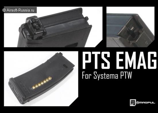 Выпущен магазин для Systema PTW