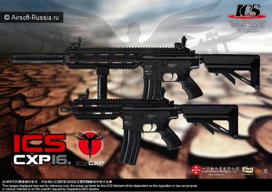 ICS: CXP16 AEG