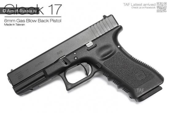 Glock 17 от TAF и Stark Arms