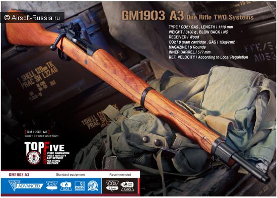 Винтовка GM1903 A3