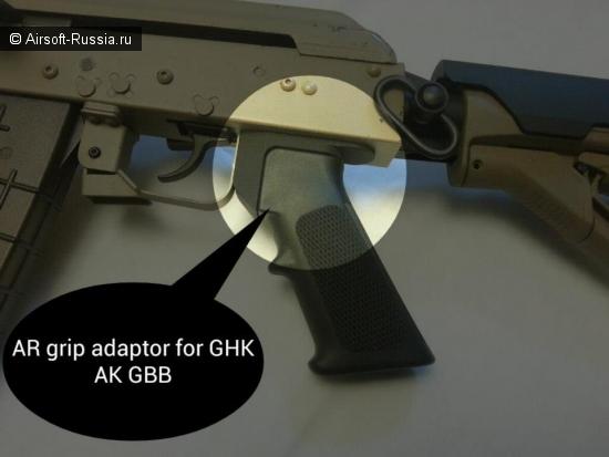 Рукоятка AR на AK