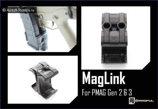 PTS MagLink для PMAG Gen2 и Gen3