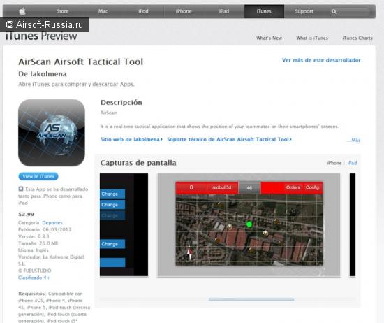 Приложение AirScan