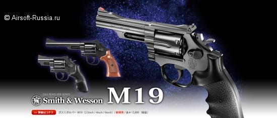 Smith & Wesson M19 в трех вариантах