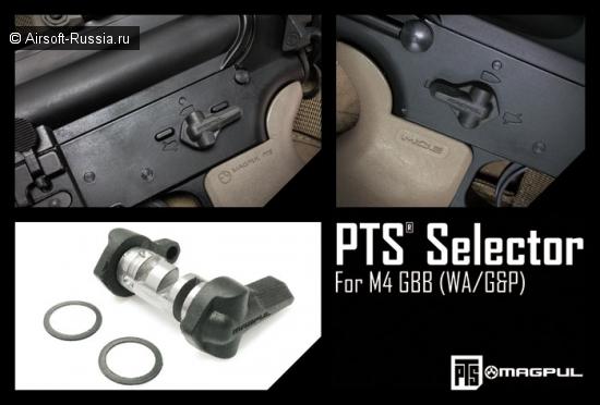 Magpul PTS: переключатель для M4/M16