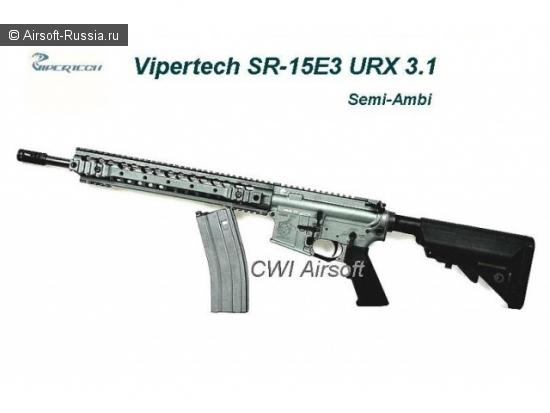 Предварительный заказ Viper KAC SR-15E3 URX 3.1 GBB