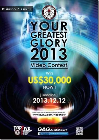 G&G: фото- и видео-конкурс (Фото 2)
