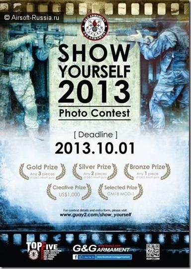 G&G: фото- и видео-конкурс