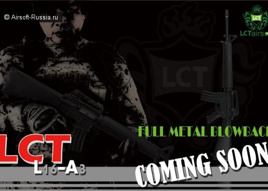Деятельность LCT Airsoft