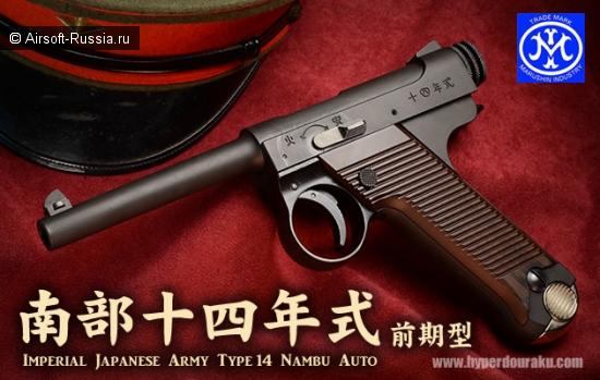 Marushin Japanese Imperial Army Nambu Type 14
