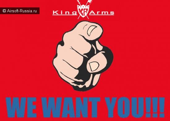 King Arms в поисках продавцов