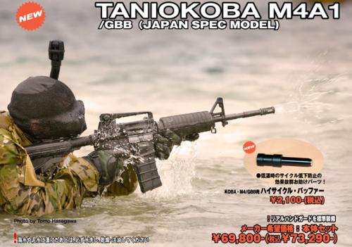 Tanio Koba выпускает M4A1 GBB оружие для страйкбола