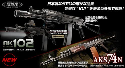 рекламный плакат Tokyo Marui AEG АК102 и AK74N