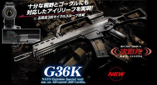 H&K G36K AEG от Tokyo Marui